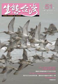 生態台灣 [第51期]:台灣生態學會季刊