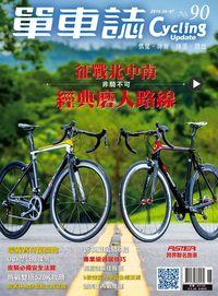 單車誌 [第90期] [有聲書]:磨人經典路線
