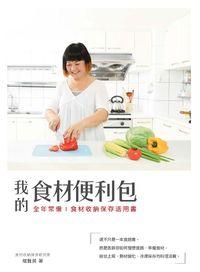 我的食材便利包:從冰箱到餐桌,省錢省力的料理筆記