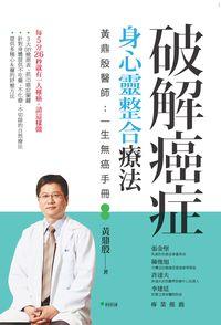 破解癌症, 身心靈整合療法:黃鼎殷醫師 : 一生無癌手冊