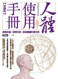 人體使用手冊:啟動自癒, 排除垃圾, 終結難纏的慢性病