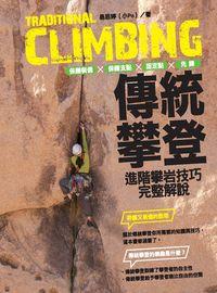 傳統攀登:保護裝備、保護支點、固定點、先鋒, 進階攀岩技巧完整解說