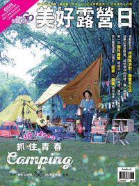 好遊趣 [第48期]:美好露營日
