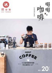 欣台灣 [第20期]:走走台北 喝喝咖啡