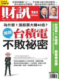 財訊雙週刊 [第503期]:揭開台積電不敗秘密