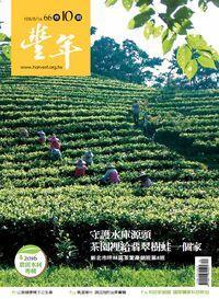 豐年 105/05/16 [第66卷10期]:守護水庫源頭 茶園裡給翡翠樹蛙一個家