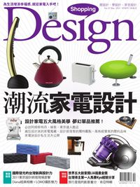 Shopping Design [第37期]:潮流家電設計