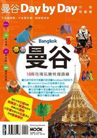 曼谷Day by Day:行程規劃書