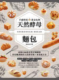 手感烘焙的黃金比例天然酵母麵包