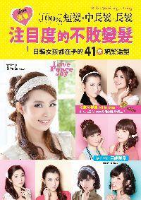 直擊!短髮x中長髮x長髮, 注目度100%的不敗變髮!:日韓女孩都在學的41款編髮造型