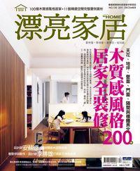 漂亮家居 [第130期] A本:木質感居家裝修全攻略200+