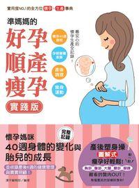 準媽媽的好孕.順產.瘦孕實踐版