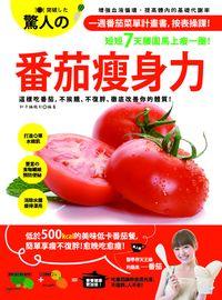 驚人の番茄瘦身力:一週番茄菜單計畫書,按表操課!短短7天腰圍馬上瘦一圈!
