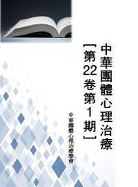 中華團體心理治療 [第22卷第1期]