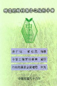 增進肥料利用率之技術手冊