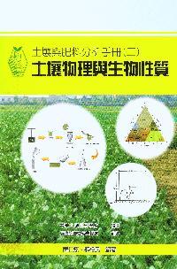 土壤與肥料分析手冊. 二, 土壤物理及生物性質分析