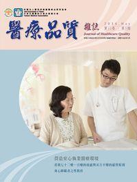 醫療品質雜誌 [第10卷‧第3期]:營造安心執業醫療環境