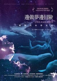 邊做夢邊冒險:睡眠的科學真相