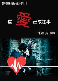 韓國暢銷影視文學. 1, 當愛已成往事