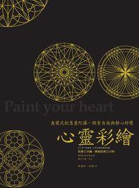 心靈彩繪:直覺式創意曼陀羅,探索自我與靜心舒壓