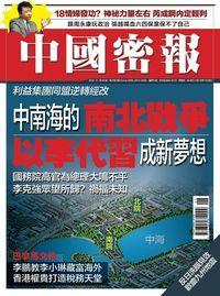 中國密報 [總第45期]:中南海的南北戰爭 以李代習成新夢想