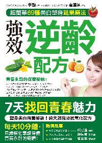 強效逆齡配方:超簡單69種美白塑身蔬果魔法