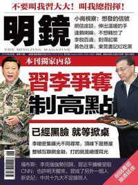明鏡月刊 [總第76期]:習李爭奪制高點