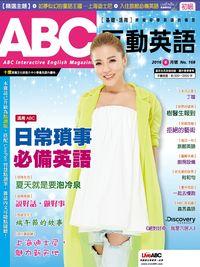 ABC互動英語 [第168期] [有聲書]:日常瑣事必備英語