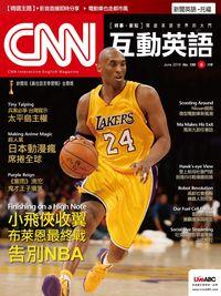 CNN互動英語 [第189期] [有聲書]:小飛俠收翼 布萊恩最終戰 告別NBA