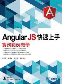 Angular JS快速上手:實務範例教學