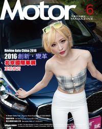 汽車百科 [第367期]:2016創新.變革 北京國際車展