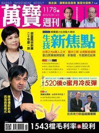 萬寶週刊 2016/05/30 [第1178期]:興櫃潛力生技股大車拚
