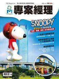 專案經理雜誌 [繁中版] [第27期]:SNOOPY 65週年的專案管理
