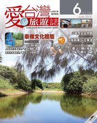 愛台灣旅遊誌 [第109期]:泰雅文化體驗