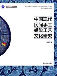 中國現代民間手工蠟染工藝文化研究