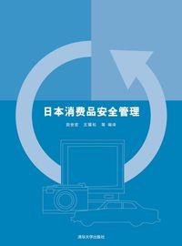 日本消費品安全管理