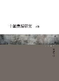 十韻彙編研究. 下