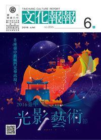 文化報報 [第206期] [2016年06月]:光影藝術節