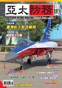 亞太防務 [第98期]:臺灣航太製造龍頭