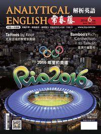 常春藤解析英語雜誌 [第335期] [有聲書]:2016年里約奧運