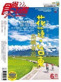食尚玩家 [第344期]:花蓮.台東 島嶼東遊