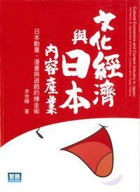 文化經濟與日本內容產業:日本動畫、漫畫與遊戲的煉金術