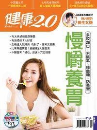 健康兩點靈 [第57期]:慢嚼養胃