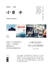 小日子享生活誌 [第50期]:出發 島內旅行 拍自己的公路電影