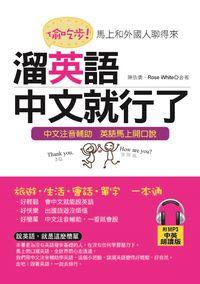 偷吃步!溜英語,中文就行了 [有聲書]:馬上和外國人聊得來