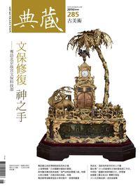 典藏古美術 [第285期]:文保修復 神之手