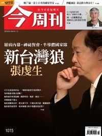 今周刊 2016/06/06 [第1015期]:新台灣狼 張虔生