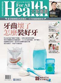 大家健康雜誌 [第349期]:牙齒壞了 怎麼裝好牙