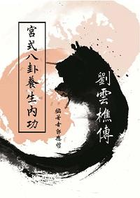 劉雲樵傳:宮式八卦養生內功
