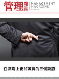 管理雜誌 [第504期]:在職場上更加誠實的三個訣竅